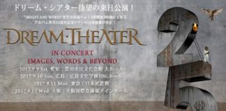 Dream Theater ツアー