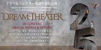 Dream Theater ツアー