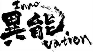 日本政府が「変な人」を支援するプログラム、に応募します