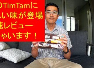 オーストラリアで1番有名なチョコレートTimTamにきわどく独特なフレーバーが新登場!最速レビュー