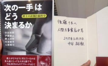 東京大学で先生をしている理研時代の友人にサインをもらった話