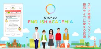 日本最高峰・東京大学が贈る、アカデミック英語を伸ばす無料オンラインコース