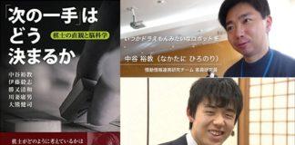 最年少7段将棋棋士、天才・藤井聡太に脳科学が迫る