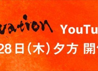 【異能vation】説明会に参加できなかった人に朗報!