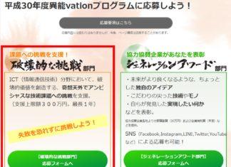 【異能vation】2018年度「破壊的な挑戦部門」に応募する方法