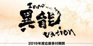 異能vation、2019年度の応募が開始。さらに進化。