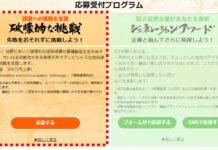 【異能vation】破壊的な挑戦、2019年度応募方法