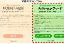 【異能vation】ジェネレーションアワード、2019年度応募方法