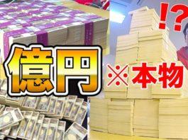 【異能vation】グランドチャレンジ。総額1億円(以上)をつかみ取れ!