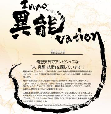 コロナ禍で東京オリンピックが揺さぶられる中、異能vationはブレずに2021年度の応募を開始。