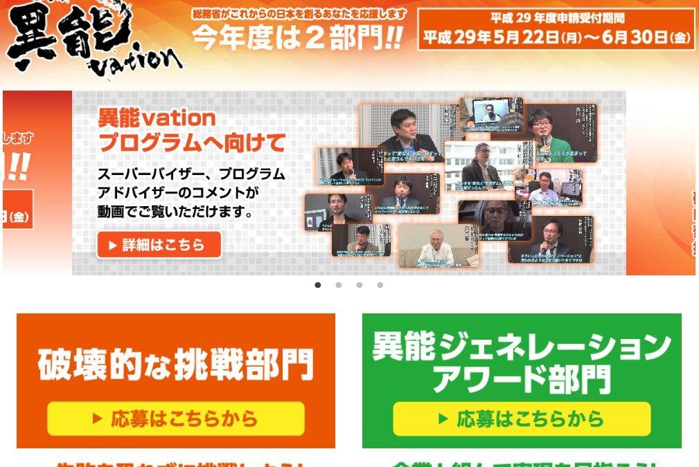 株式会社道(タオ)は異能vationを支援する協賛企業です。