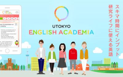 日本最高峰・東京大学が贈る、アカデミック英語を伸ばすオンラインコース(無料)