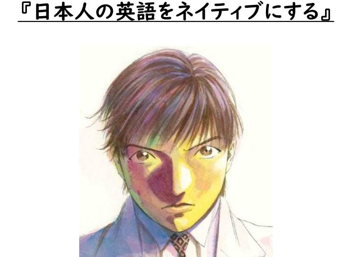 【漫画】日本人の英語をネイティブにする