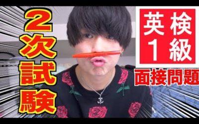 【検証】帰国子女が英検一級の面接問題に挑戦してみた!!!