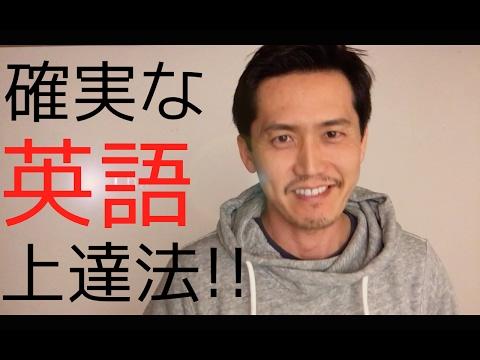 海外生活(ワーホリ、留学、駐在など)での効果的な英語上達法/How to learn English effectively as foreign students/immigrants