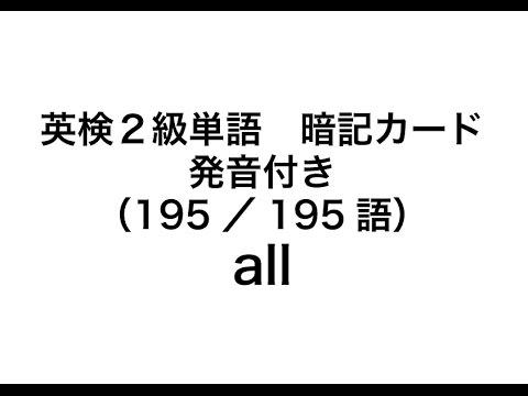 英検2級単語_暗記 カード195単語【ALL】発音記号・音声付き
