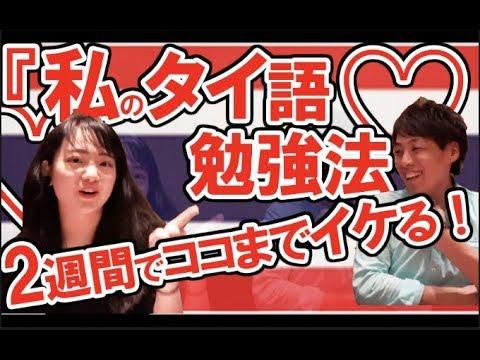 タイ留学生活・海外インターンシップのきっかけ。ギャップについて!英語・タイ語勉強法? 大学生/海外留学/差別はあるの?