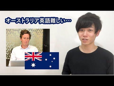 【難易度MAX】オーストラリア英語を6年住んだ私が徹底解説!