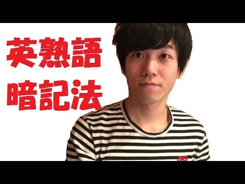 英熟語の覚え方 ATSU 【TOEIC満点、英検1級、TOEFL iBT114、IELTS8.5取得】