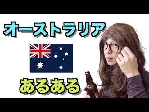 【あるある】オーストラリアのワーホリ・留学生