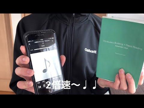 東大宅浪生日記。&英語リスニング勉強法(受験まで137日)