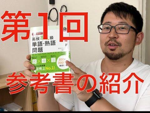 【英検準1級・合格への道】第1回:参考書の紹介