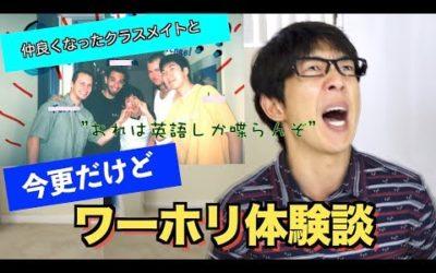 ワーキングホリデー体験談2〜語学学校とホームステイ〜