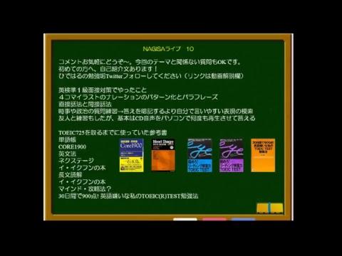 NAGISAライブ11 英検準1級面接対策とTOEICで使った参考書