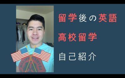 高校1年と大学4年の英語比較!|留学経験後の英語|英語の自己紹介|発音
