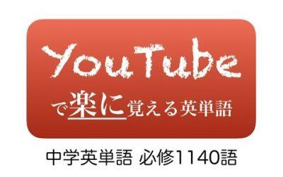 【YouTubeで楽に覚える英単語1】中学英単語 必修1140語