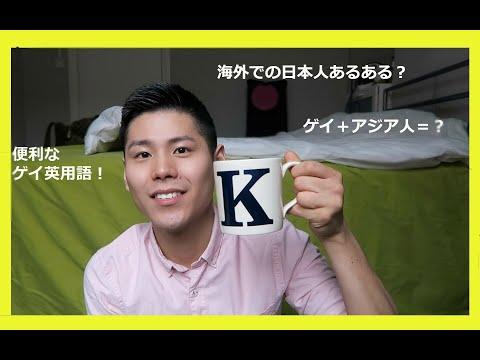 海外での日本人あるある?ゲイ英語用語!