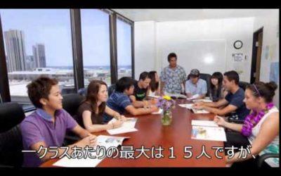 アメリカ留学ハワイ語学学校「Global Village グローバルビレッジ」1/3