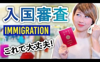 海外の入国審査!知っておきたい流れと英会話⭐️〔#655〕