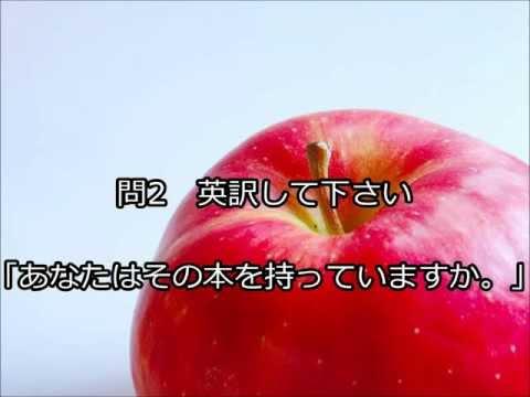 英語脳を鍛えるトレーニング動画 初級レベル①