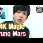 【後編】Bruno Marsの24K Magicの歌詞を使って英語勉強してみた