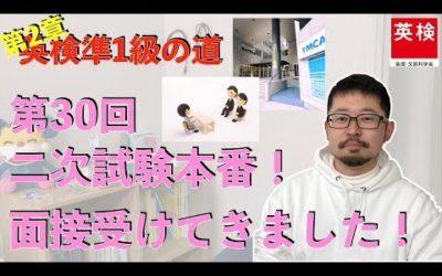 【英検準1級・合格への道】第30回:二次試験本番!面接受けてきました!【第2章】