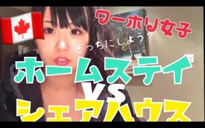 #47【ワーホリ シェアハウスについて】日本語で〜no sub