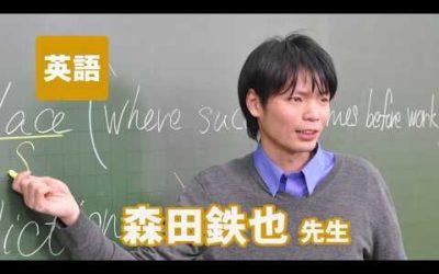 東進 講師紹介 – 英語 – 森田 鉄也先生