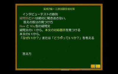 【英検2級】二次試験・面接対策 問1の解き方をわかりやすく丁寧に