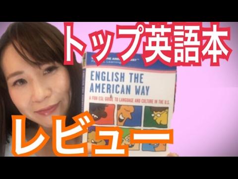 海外の英語勉強本がかなりイイ!!amazonでも人気独学にオススメな英語本