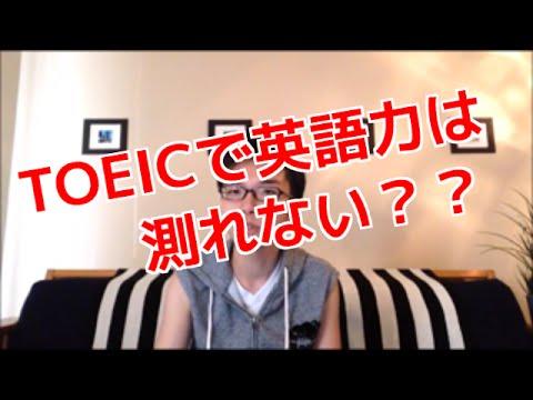 TOEICで英語力は測れない?? 寿司職人が教えるワンランク上の英語学習ノウハウ