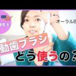 【米国衛生士】オーラルB電動歯ブラシの使い方!how to use oral B toothbrush!