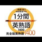 1熟語1秒で60回復習する 1分間英熟語1400 聞き流し