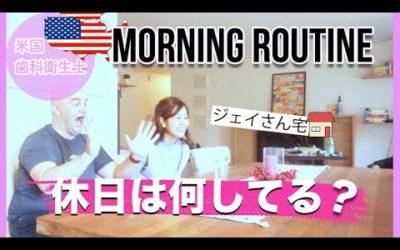 【密着】休日のモーニングルーティン!撮影編!My morning routine on my day off😊