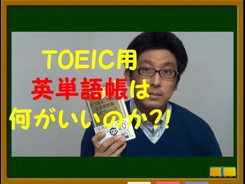 【TOEIC】『金のフレーズ』と『スピードマスター』を英単語帳として比較!800への道 第2歩目