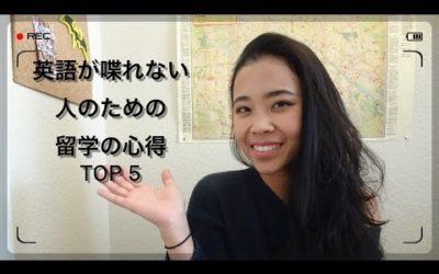 留学6年めが教える(英語が喋れない人のための)留学の心得Top5(6)