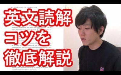 【英語勉強解説】長文読解のコツ