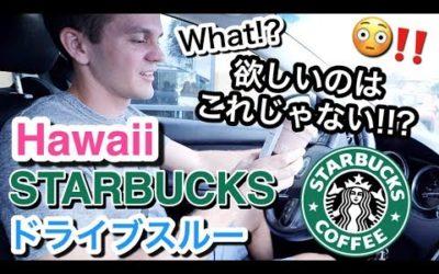 【英会話】ハワイのスタバでドライブスルー!!!!! 英語で注文☆【Starbucks Drive-thru in Hawaii】ハワイ限定スタバ 裏メニュー|ハワイ 子育て 主婦 |実用 英語