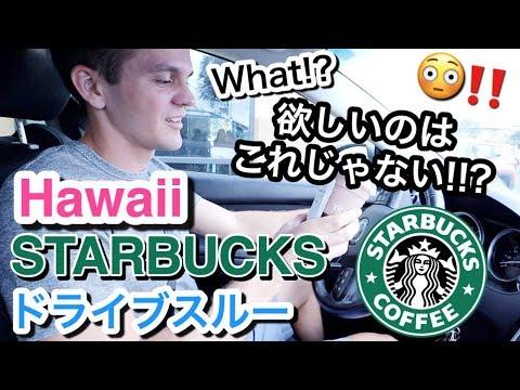 【英会話】ハワイのスタバでドライブスルー!!!!! 英語で注文☆【Starbucks Drive-thru in Hawaii】ハワイ限定スタバ 裏メニュー ハワイ 子育て 主婦  実用 英語