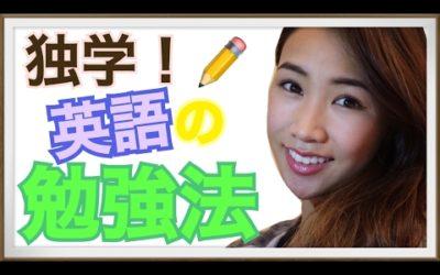 【留学不要】英語の習得方法!英語が喋れなかった私が教えます!